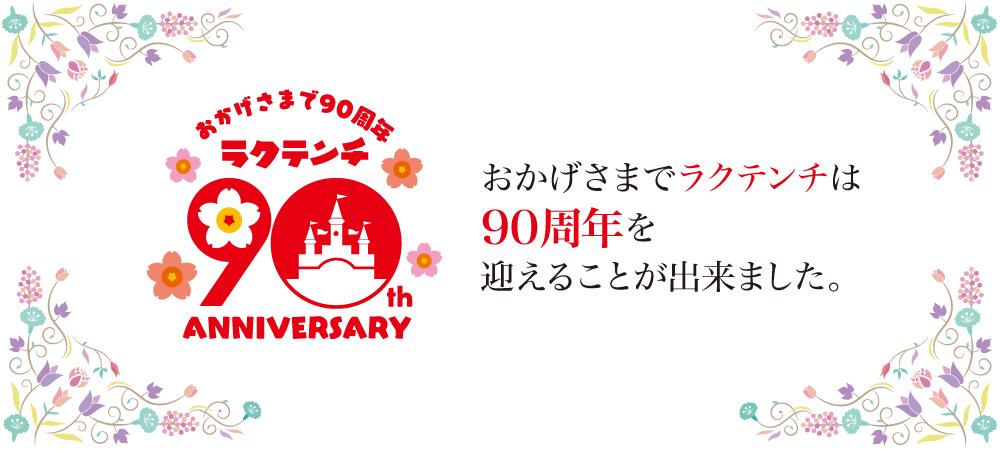 別府ラクテンチ90周年