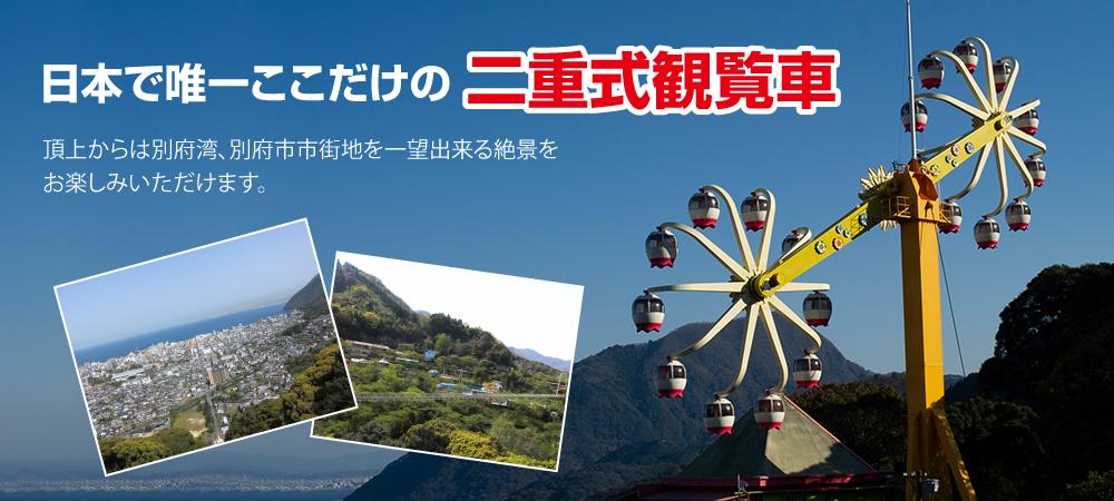 日本で唯一の2重式観覧車